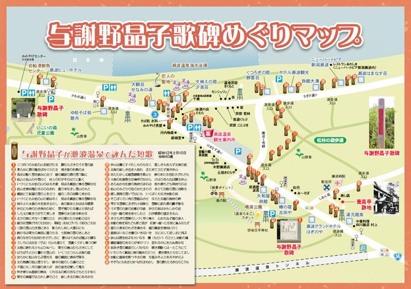 与謝野晶子歌碑マップ
