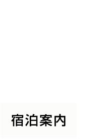 syukuhaku