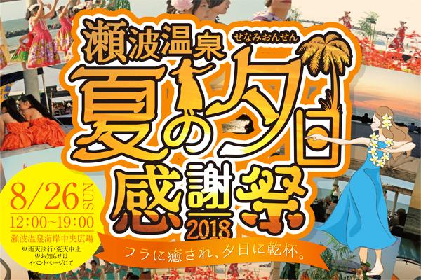 2017瀬波温泉夕日感謝祭
